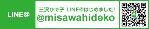 三沢ひで子 LINE@ はじめました!