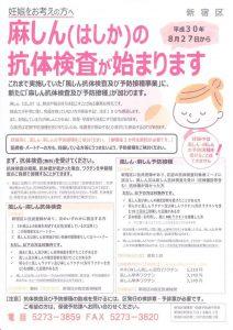 新宿区で麻しん(はしか)の抗体検査(無料)と予防接種の助成が始まりました。