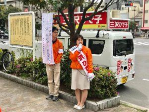 三沢ひで子☀選挙4日目!