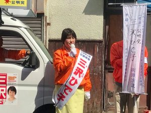 三沢ひで子☀選挙5日目! 保育園での使用済みオムツ