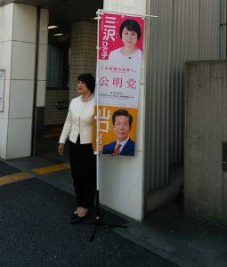 若松河田駅から出発です!