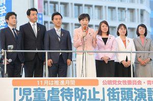 「オレンジリボン街頭演説会」を新宿駅西口で開催