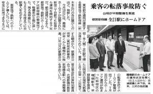 「曙橋駅でホームドアの設置が実現