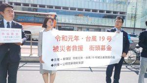 台風19号の街頭募金